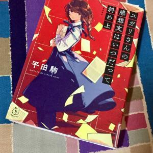 『スガリさんの感想文はいつだって斜め上』 平田駒