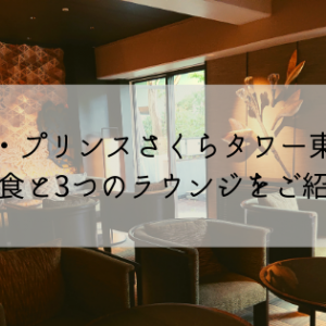 ザ・プリンスさくらタワー東京 朝食と3つのラウンジをご紹介します<子連れ旅行記>