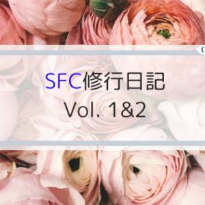 アラフォー子持ち専業主婦のSFC修行日記 -1日目・2日目-