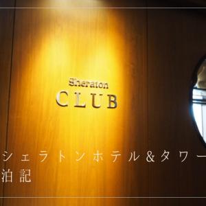 横浜ベイシェラトンホテル&タワーズ|子連れ宿泊記