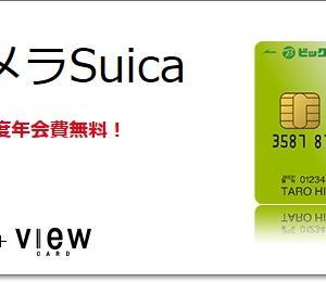 ビックカメラSuicaカードはポイント還元12%以上の優秀カード|一番得する発行方法ともっと得する利用法