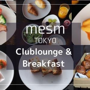 【メズム東京】子連れ宿泊記 |エグゼクティブラウンジ「club mesm」とシェフズシアターでの朝食