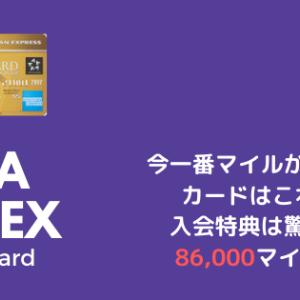 【2021年3月最新】今一番マイルが貯まるカードはANAアメックスゴールド!ANAカードキャンペーンとの合わせ技で最大86,000マイルGET♡