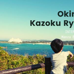 2020.11 沖縄家族旅行記 Vol.1 | インターコンチネンタル万座ビーチリゾート宿泊レビュー