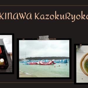 2020.11 沖縄家族旅行記 Vol.3 | AQUA BELLEの朝食と寒空のオーシャンパーク~インターコンチネンタル万座ビーチリゾート宿泊レビュー~