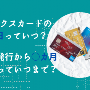 アメックスカードのポイント獲得条件「発行から〇か月以内」っていつまで?入会日はいつか知る方法はある?