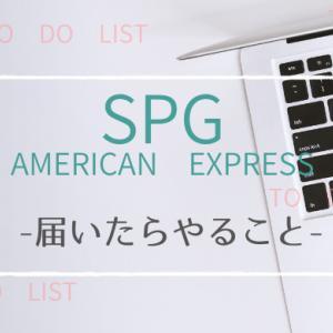 SPGアメックスが届いたらやるべき6つのことー『ToDoList』-