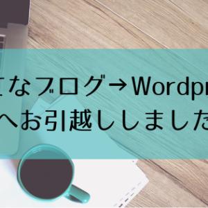 はてなブログ→WordPressへお引越ししました~羽田空港サーバーさんの無料移行サービスレポート~