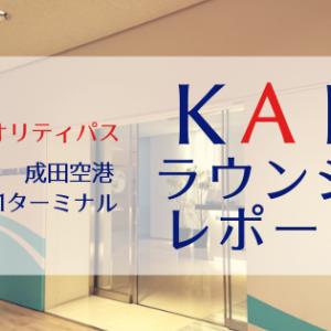 【プライオリティパス】成田空港第1ターミナル KALラウンジレポート