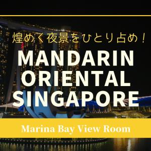 マンダリンオリエンタル シンガポール マリーナベイビュールームお部屋レビュー☆煌めく夜景をひとり占めできる贅沢な空間