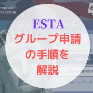 ESTAのグループ申請をやってみたので手順を解説します