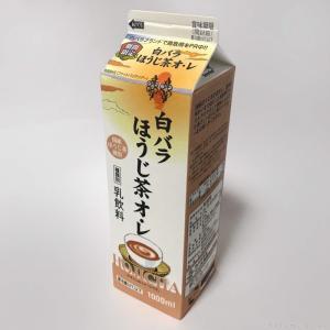 大山乳業の『白バラほうじ茶オ・レ』がお茶の風味で美味しい!