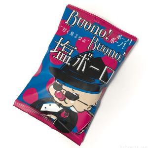 オーサムストアの『ボーノ!ボーノ!塩ボーロ』が甘じょっぱい味で美味しい!