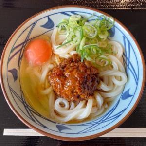 丸亀製麺の『うま辛肉々釜玉』が超おいしい!