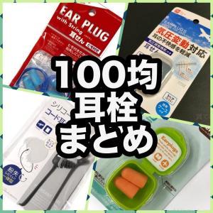 100均の『耳栓』まとめ!遮音から気圧対策まで!