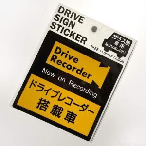 100均のドライブレコーダーステッカー『DRIVE SIGN STICKER』であおり運転対策!