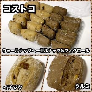コストコの『ウォールナッツヘーゼルナッツ&フィグロール』が2種類のパンで超おいしい!
