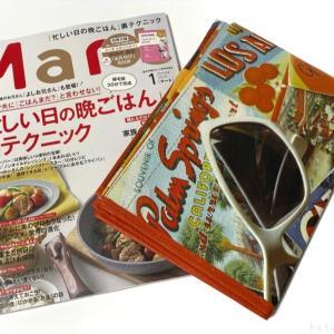 コストコの『Mart (マート) 2020年1月号』付録はロサンゼルス地域限定ショッピングバッグ!