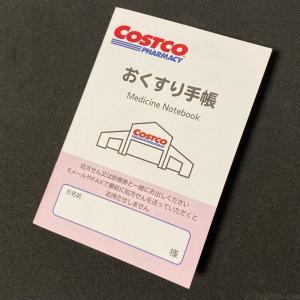 コストコの『おくすり手帳』を処方箋を持っていってゲットしました!