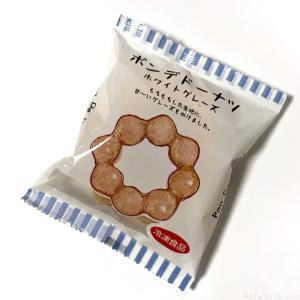 北川製菓の冷凍ドーナツ『ポンデドーナツ ホワイトグレーズ』がモチっと超おいしい!