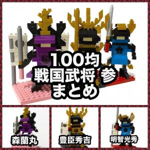 100均セリアの『戦国武将 参(KidsBlock)』まとめ!