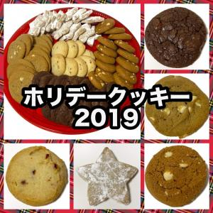 コストコの『ホリデークッキー 64枚入り(2019)』が5種類の味で超おいしい!