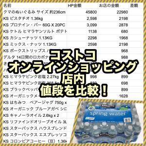 コストコのオンラインショッピングと店内の値段を比較!55個調べてまとめてみた!