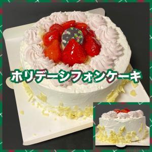 コストコの『ホリデーシフォンケーキ』がクリスマスケーキで苺に桃で超おいしい!
