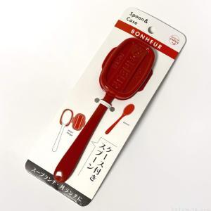 100均の『ボヌール ケース付スプーン(レッド)』が赤色のスプーンにあの容器!