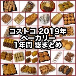 コストコ2019年に登場したパン1年総まとめ!クッキー・マフィン・マドレーヌなど!