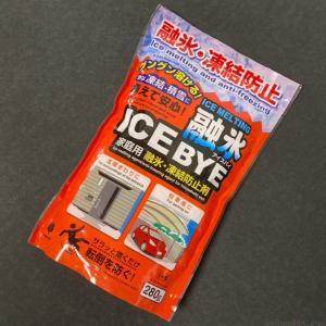 100均一の融氷・凍結防止剤『アイスバイ』が撒くだけで氷を溶かしてスゴイ!
