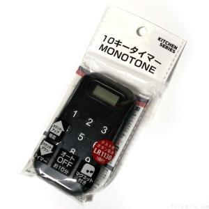 100均の『10キータイマー MONOTONE』入力しやすくて便利!