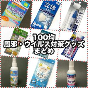 100均の『風邪・ウイルス対策グッズ』まとめ!マスク、除菌アイテムなど!