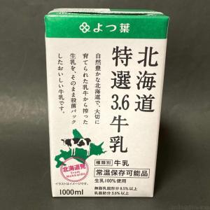 コストコで常温保存可能な牛乳『よつ葉 北海道特選3.6牛乳』を買って飲んでみました!