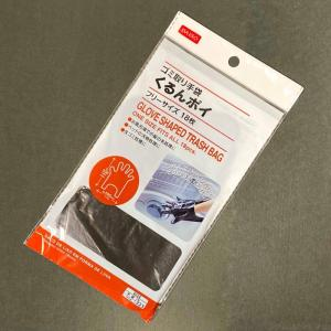 ダイソーの『ゴミ取り手袋 くるんポイ』が手袋型の黒ビニール袋で排水溝の掃除に便利!