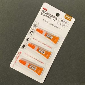 セリアの『強力瞬間接着剤 使い切りタイプ』が1g3個入りで使いやすい!