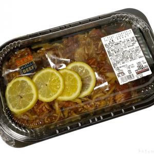 コストコの『プライムビーフレモンステーキ』がさっぱり感と牛肉の旨味で超おいしい!