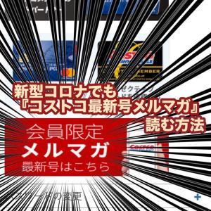 新型コロナでも『コストコ最新号メルマガ』を読む方法!実は更新されている!