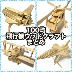 100均の『飛行機ウッドクラフト』まとめ!空飛ぶ乗り物シリーズ!