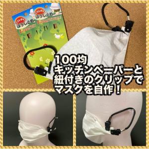 100均「紐つきクリップ」で簡易マスクを自作!キッチンペーパーでマスクの作り方!
