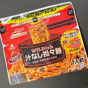 マルハニチロの『ワイルディッシュ 汁なし担々麺』が花椒の風味で超おいしい!