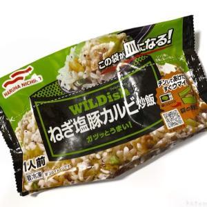 マルハニチロの『ワイルディッシュ ねぎ塩豚カルビ炒飯』が塩ダレの味で超おいしい!