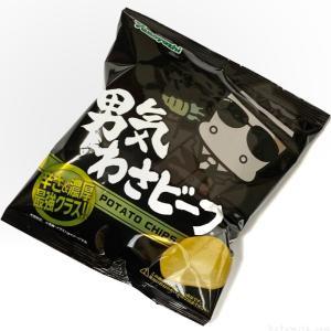 激辛ポテチ『ポテトチップス 男気わさビーフ』がワサビの風味で超おいしい!