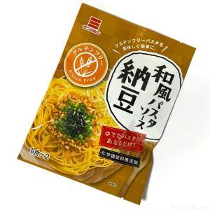サンジルシの『和風パスタソース納豆』が超おいしい!