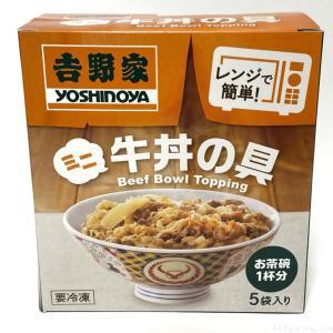 コストコの『吉野家 ミニ牛丼の具(5袋)』が電子レンジで超おいしい!