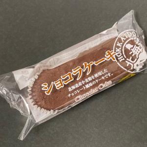 ヤマザキの『ショコラケーキ』が賞味期限まで約1ヶ月の長期保存で美味しい!