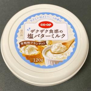 コープの『ザクザク食感の塩バターミルク』が超おいしい!まろやかな甘さ!