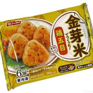 ニッスイの『金芽米でつくった! 鶏五目おにぎり』が鶏とゴボウの旨味で超おいしい!