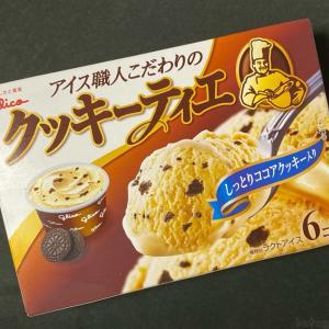 グリコの『クッキーティエ』がココアクッキーたっぷりで超おいしい!