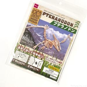 ダイソーの『プテラノドン(木製パズル)』は翼が大きくてカッコイイ!